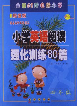 四年级-小学英语阅读强化训练80篇