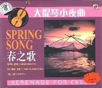 大提琴小夜曲:春之歌