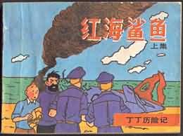丁丁历险记-红海鲨鱼(上)