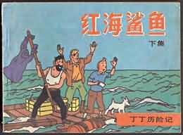 丁丁历险记-红海鲨鱼(下)