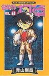 Detective Conan (Ming Zhen Tan Ke Nan in Traditional Chinese) (Volume 44)