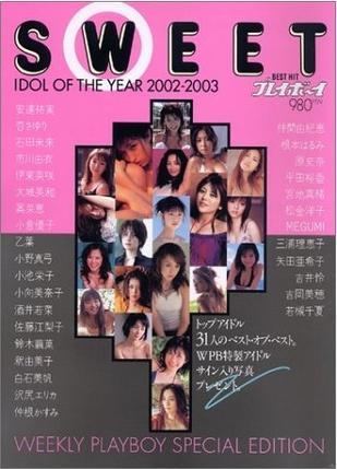 BEST HITプレイボ~イSWEET 2002-2003―IDOL OF THE YEAR (2002)