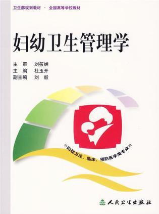 妇幼卫生管理学