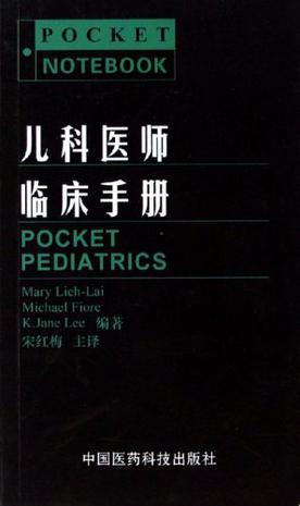 儿科医师临床手册