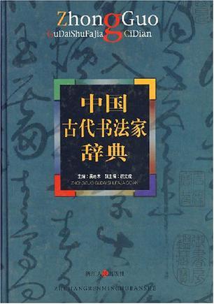中国古代书法家辞典