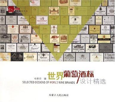 世界葡萄酒标设计精选