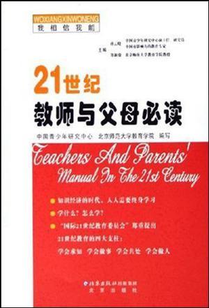 21世纪教师与父母必读