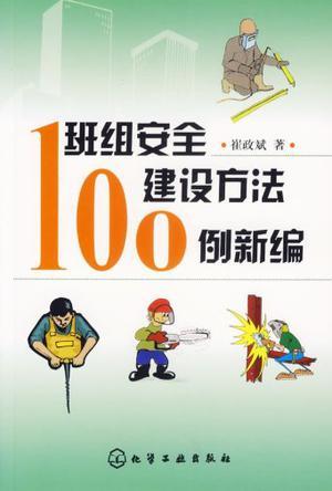 班组安全建设方法100例新编