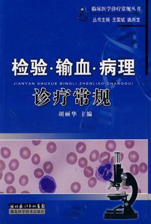 检验.输血.病理诊疗常规