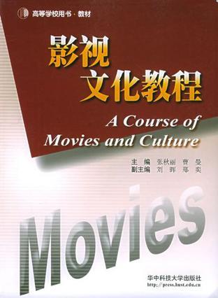 影视文化教程