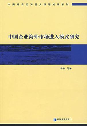 中国企业海外市场进入模式研究