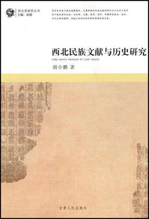 西北民族文献与历史研究