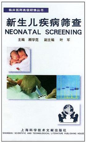 新生儿疾病筛查