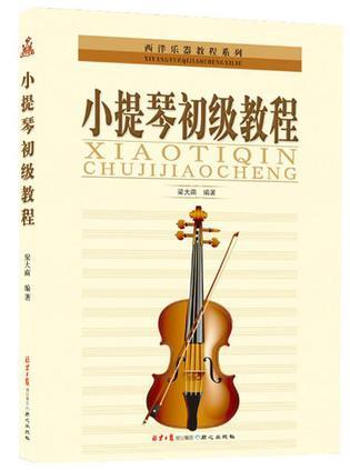 小提琴初级教程