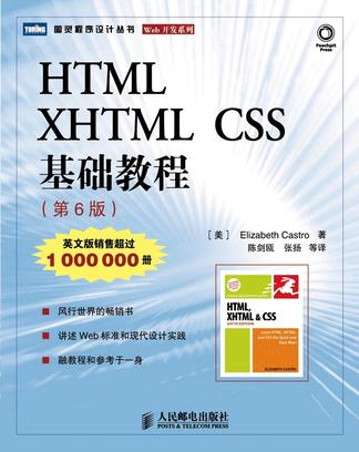 HTML XHTML CSS 基础教程
