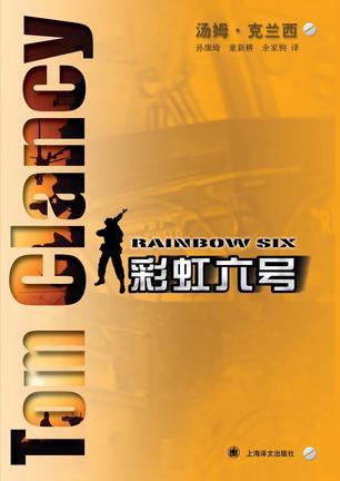 彩虹六号(上下册)