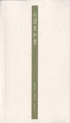 毛泽东和书
