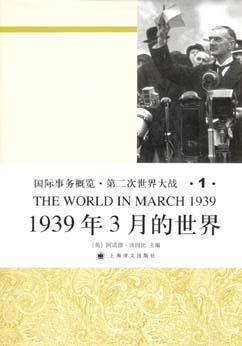 国际事务概览.第二次世界大战