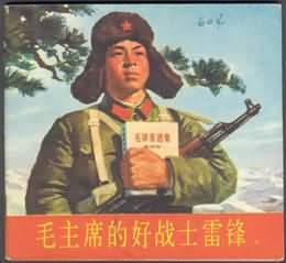 毛主席的好战士--雷锋