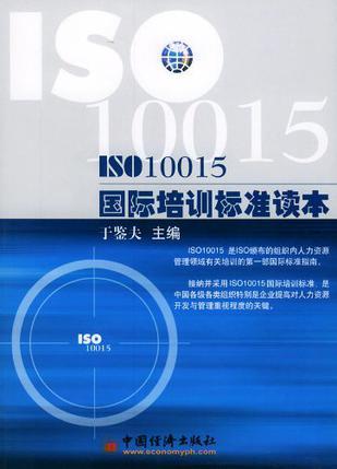 ISO10015国际培训标准读本