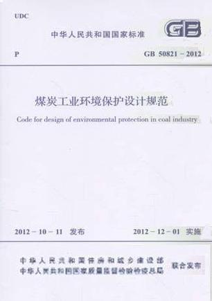 大气环境学
