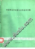 中国考古学会第七次年会论文集