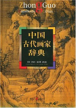 中国古代画家辞典