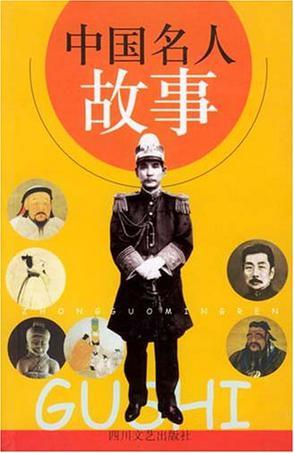 中国名人故事