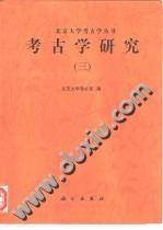 考古学研究(三)