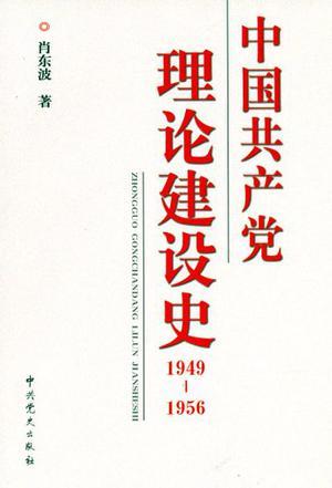 中国共产党理论建设史