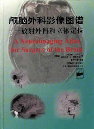 颅脑外科影像图谱