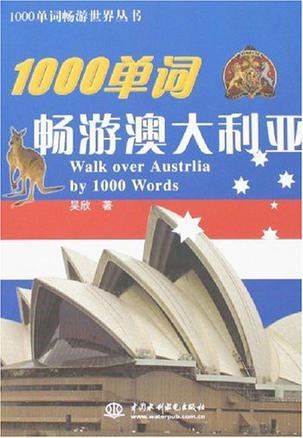 1000单词畅游澳大利亚