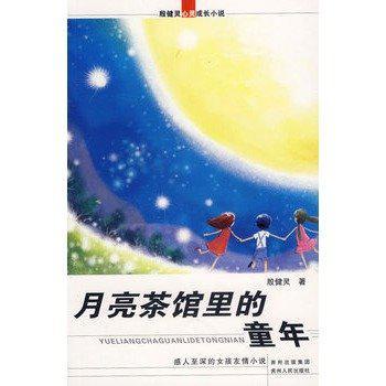 月亮茶馆里的童年-殷健灵心灵成长小说