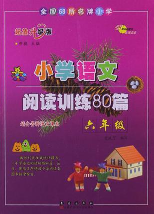 全国68所名牌小学·小学语文阅读训练80篇