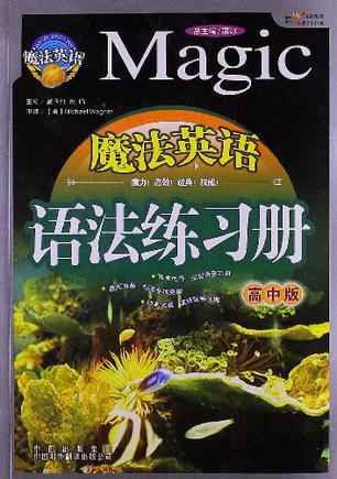 魔法英语语法练习册(高中版)