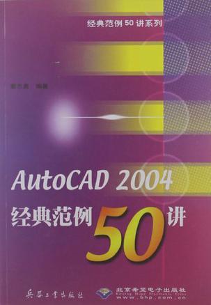 AutoCAD2004经典范例50讲/经典范例50讲系列