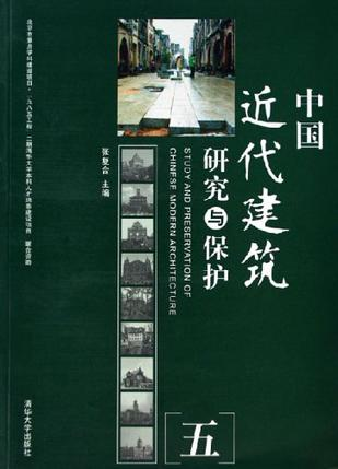 中国近代建筑研究与保护
