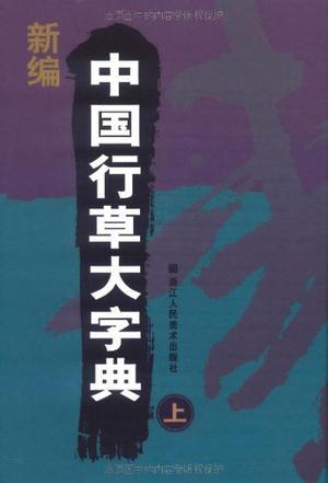 新编中国行草大字典(上下)