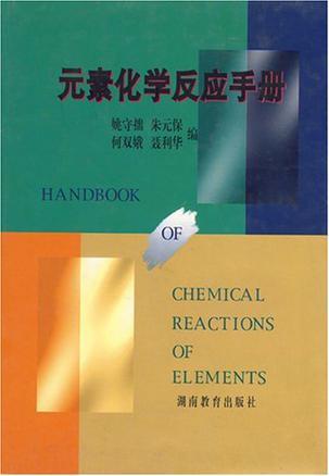 元素化学反应手册