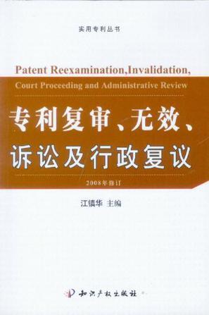 专利复审、无效、诉讼及行政复议