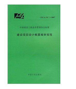 预应力混凝土路面工程技术规范GB50422-2007