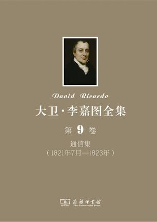 大卫?李嘉图全集 第9卷:通信集(1821年7月-1823年)
