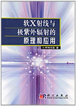 软X射线与极紫外辐射的原理和应用