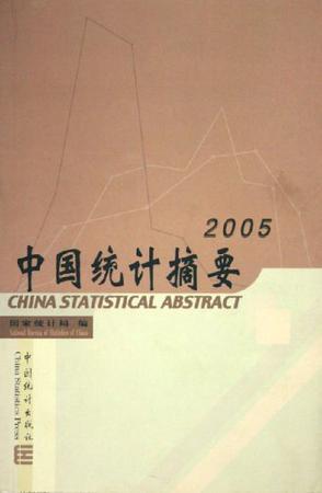 中国统计摘要。2005