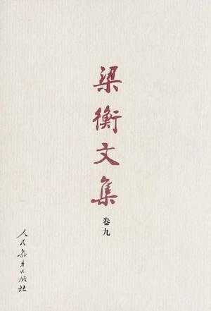 梁衡文集(卷九 )