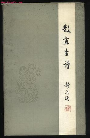 散宜生诗(增订、注释本)