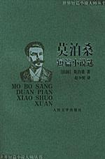 莫泊桑短篇小说选