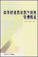 高等职业教育教学质量管理概论