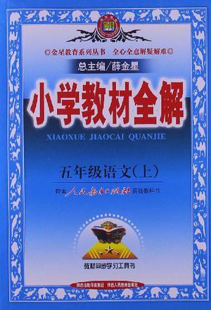 五年级语文(上)