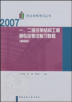 一.二级注册结构工程师专业考试复习教程